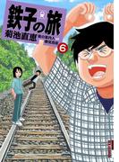 鉄子の旅 6(IKKI コミックス)