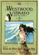 WESTWOOD VIBRATO 2(サンデーGXコミックス)