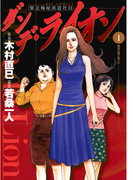 ダンデ・ライオン 1(ビッグコミックス)