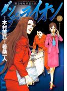 ダンデ・ライオン 2(ビッグコミックス)