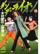 ダンデ・ライオン 3(ビッグコミックス)