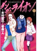 ダンデ・ライオン 7(ビッグコミックス)