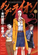 ダンデ・ライオン 8(ビッグコミックス)