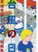 台風の日(ビッグコミックススペシャル)