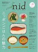 nid vol.33(MUSASHI BOOKS)