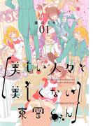 美しい人々と美しくない東雲くん 1(ZERO-SUMコミックス)