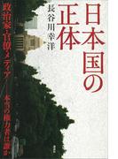 日本国の正体 政治家・官僚・メディア-本当の権力者は誰か(現代プレミアブック)