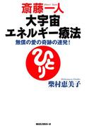 斎藤一人 大宇宙エネルギー療法(KKロングセラーズ)(KKロングセラーズ)