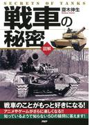 [図解] 戦車の秘密