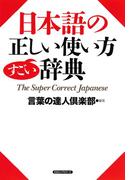 日本語の正しい使い方すごい辞典(KKロングセラーズ)(KKロングセラーズ)