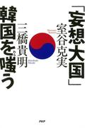 「妄想大国」韓国を嗤(わら)う