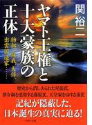 ヤマト王権と十大豪族の正体(PHP文庫)