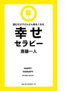 読むだけでどんどん明るくなる幸せセラピー[新装版](KKロングセラーズ)(KKロングセラーズ)