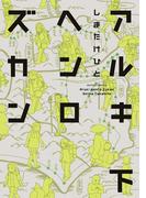 アルキヘンロズカン : 下(アクションコミックス)