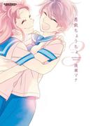 悪戯ちょうちょ 3(アクションコミックス)