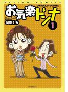 お気楽ドンナ : 1(アクションコミックス)