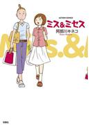 ミス&ミセス(アクションコミックス)