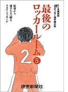 最後のロッカールーム  5 監督から選手たちへ贈るラスト・メッセージ(読売ebooks)