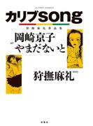 カリブsong 狩撫麻礼作品集(アクションコミックス)