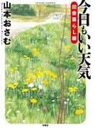 今日もいい天気 田舎暮らし編(アクションコミックス)