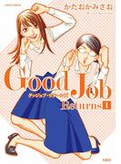 Good Job Returns : 1(ジュールコミックス)