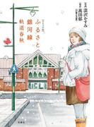 コミック版 ふるさと銀河線 軌道春秋(ジュールコミックス)