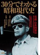 30分でわかる昭和現代史