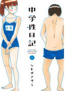 中学性日記 : 1(アクションコミックス)