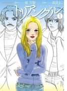 トリアングル : 1(アクションコミックス)