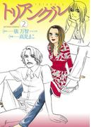 トリアングル : 2(アクションコミックス)