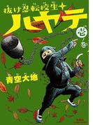 抜け忍転校生ハヤテ : 1(アクションコミックス)
