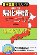 帰化申請マニュアル 日本国籍取得ガイド 増補改訂版