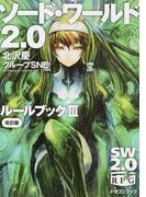 ソード・ワールド2.0ルールブック 改訂版 3 (富士見DRAGON BOOK SW2.0RPG)(富士見ドラゴンブック)
