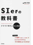 SIerの教科書 クラウド時代のSEの常識