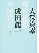 現代思想の時代 〈歴史の読み方〉を問う