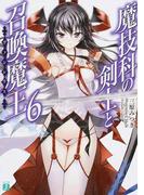 魔技科の剣士と召喚魔王 6 (MF文庫J)(MF文庫J)