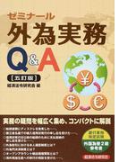 ゼミナール外為実務Q&A 5訂版
