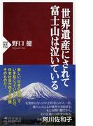 世界遺産にされて富士山は泣いている (PHP新書)(PHP新書)