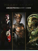 HEART OF ART AKIHITO特殊メイクアートの世界