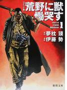 荒野に獣 慟哭す(徳間文庫) 5巻セット(徳間文庫)