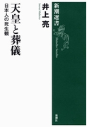 天皇と葬儀―日本人の死生観―(新潮選書)(新潮選書)