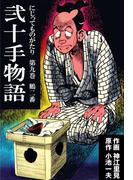 弐十手物語9 鶴二番(マンガの金字塔)