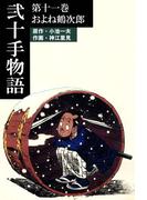 弐十手物語11 およね鶴次郎(マンガの金字塔)