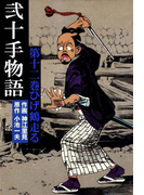 弐十手物語12 ひげ鶴走る(マンガの金字塔)