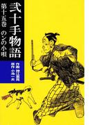 弐十手物語15 のンの小唄(マンガの金字塔)