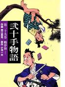 弐十手物語29 鶴夢旅(マンガの金字塔)