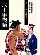 弐十手物語30 花は見ず(マンガの金字塔)