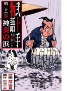 弐十手物語32 神湊の浜(マンガの金字塔)