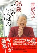 96歳 いまがいちばん幸せ