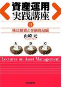 資産運用実践講座II株式投資と金融商品編